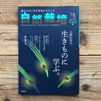 自然栽培 Vol.11