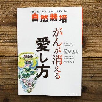 自然栽培 Vol.12