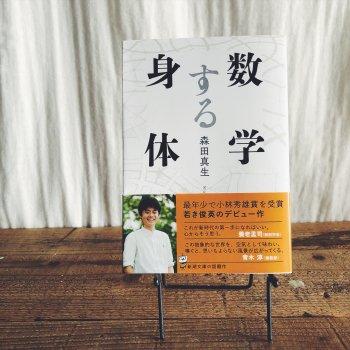 「数学する身体」森田真生 文庫