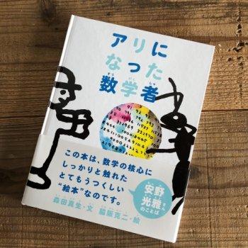 【アリになった数学者】森田 真生 文 / 脇阪 克二 絵