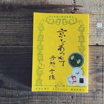 京をあつめて / 丹所千佳(著)