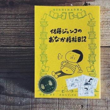 佐藤ジュンコのおなか福福日記 / 佐藤ジュンコ(著)
