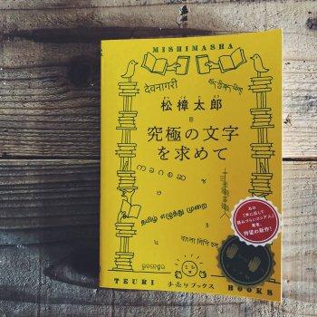 究極の文字を求めて / 松樟太郎(著)