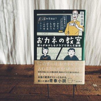 おカネの教室 僕らがおかしなクラブで学んだ秘密 / 高井浩章著