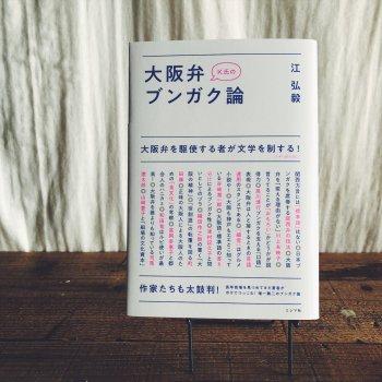 K氏の大阪弁ブンガク論 / 江 弘毅(著)