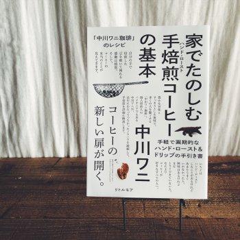 「中川ワニ珈琲」のレシピ 家でたのしむ手焙煎コーヒーの基本 / 中川ワニ