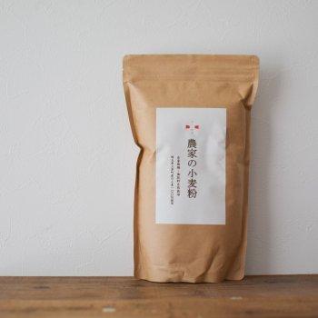 明石農園 農家の小麦粉 1000g【自然栽培】