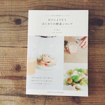 【書籍】 日々によりそうはじめての酵素シロップ /杉本雅代