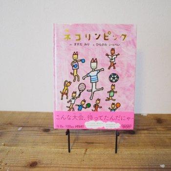 「ネコリンピック」益田ミリ(作) / 平澤一平(絵