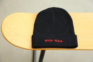 KNIT CAP(BLACK)