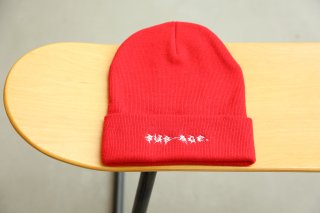 KNIT CAP(RED)