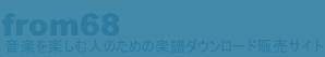 from68 音楽を楽しむ人のための楽譜のダウンロード販売サイト