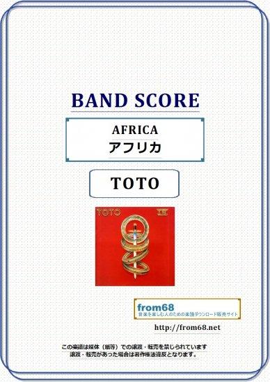 TOTO  / AFRICA (アフリカ)  バンド・スコア(TAB譜)  楽譜