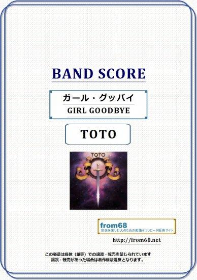 TOTO  /  ガール・グッバイ (GIRL GOODBYE) バンド・スコア(TAB譜)  楽譜