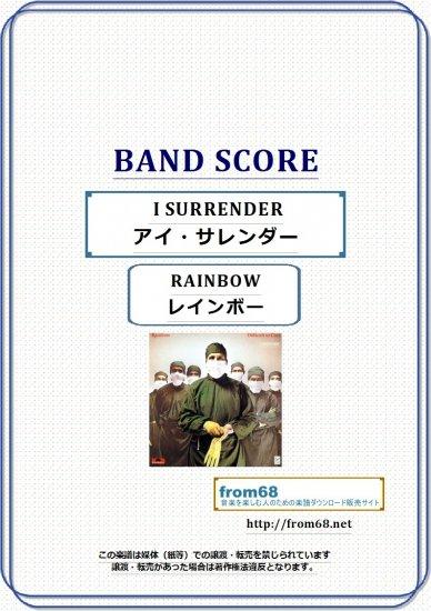 レインボー(RAINBOW)  / アイ・サレンダー( I SURRENDER ) バンド・スコア(TAB譜)  楽譜