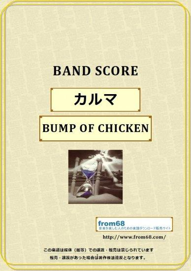 BUMP OF CHICKEN(バンプ・オブ・チキン) /  カルマ  バンド・スコア(TAB譜) 楽譜