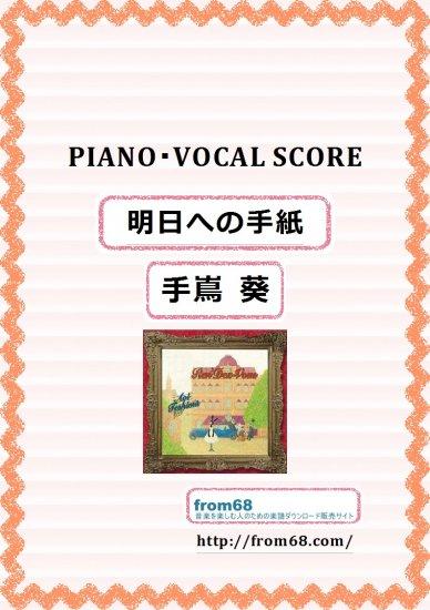手嶌  葵  /  明日への手紙  ピアノ弾き語り譜  ( Vocal & Piano )  楽譜