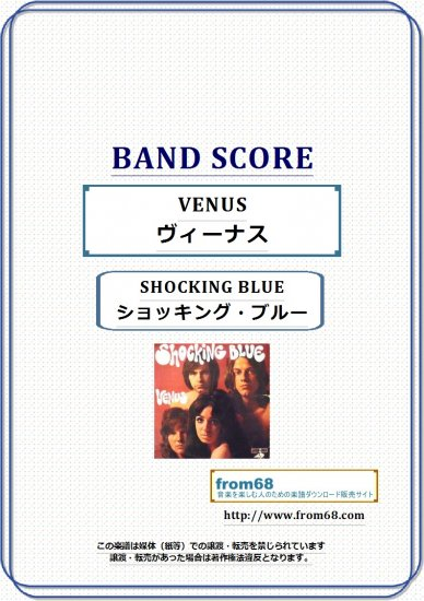 SHOCKING BLUE(ショッキング・ブルー) / VENUS  (ヴィーナス)   バンド・スコア(TAB譜) 楽譜