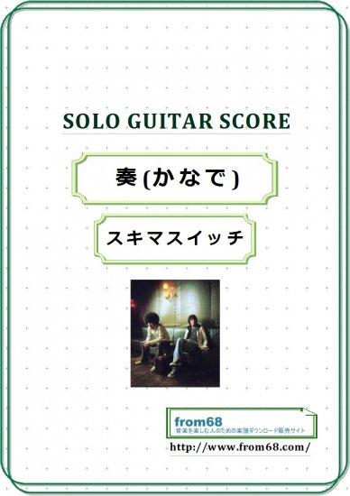 奏(かなで) / スキマスイッチ ソロ・ギター  スコア (TAB譜)  楽譜