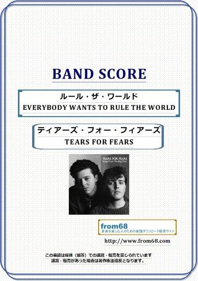 ティアーズ・フォー・フィアーズ(TEARS FOR FEARS) / ルール・ザ・ワールド(EVERYBODY WANTS TO RULE THE WORLD)  バンド・スコア(TAB譜) …