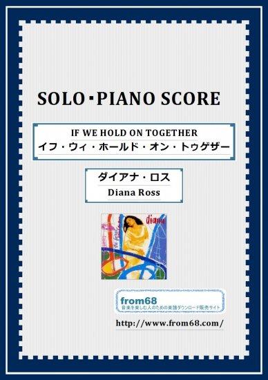 IF WE HOLD ON TOGETHER(イフ・ウィ・ホールド・オン・トゥゲザー) / ダイアナ・ロス(Diana Ross) ピアノ・ソロ …