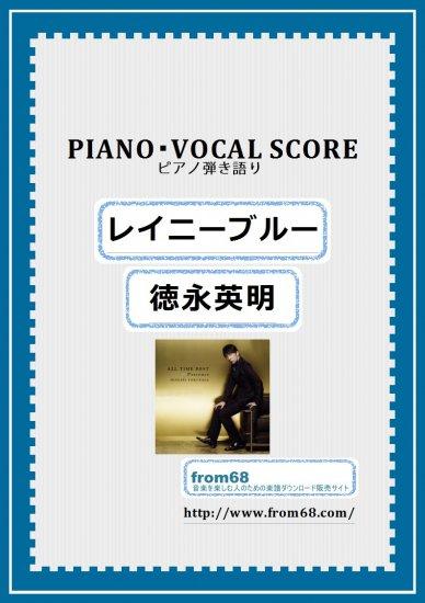 レイニーブルー / 徳永英明 ピアノ弾き...