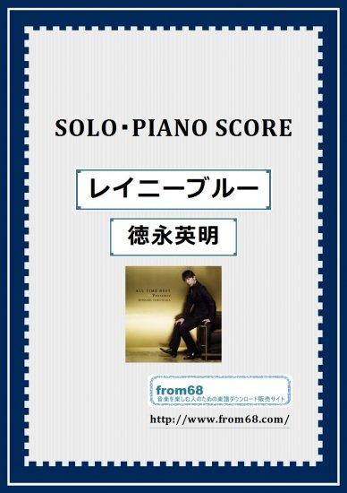 レイニーブルー / 徳永英明 ピアノ・ソ...