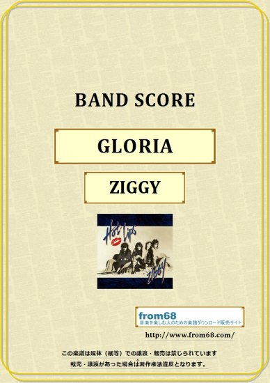 ZIGGY (ジギー) / GLORIA(グロリア) バンド・スコア(TAB譜)  楽譜