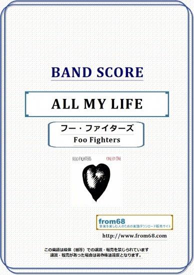 フー・ファイターズ(Foo Fighters) / AL...