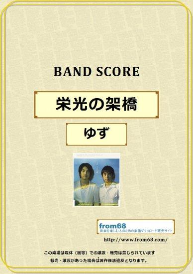 ゆず / 栄光の架橋 バンド・スコア(TAB譜) 楽譜