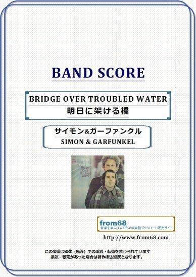 サイモン&ガーファンクル (SIMON & GARFUNKEL) / 明日に架ける橋 (BRIDGE OVER TROUBLED WATER) バンド・スコア (TAB譜)  …