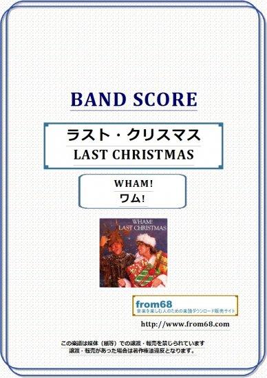 ワム! ( WHAM! )  / ラスト・クリスマス (LAST CHRISTMAS) バンド・スコア(TAB譜) 楽譜