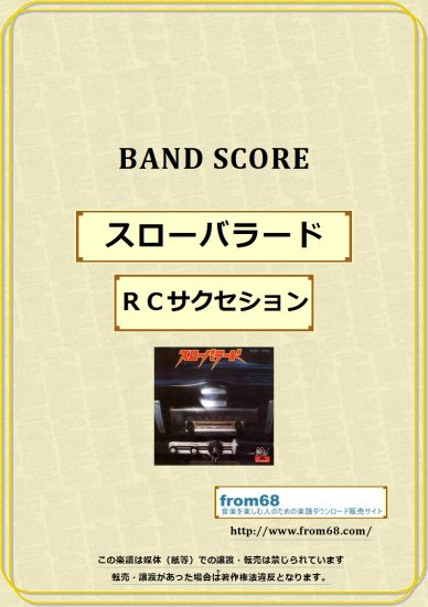 RCサクセション / スローバラード バンド・スコア (TAB譜) 楽譜
