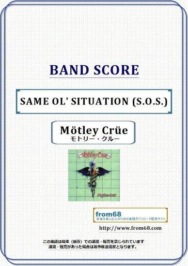 モトリー・クルー(MOTLEY CRUE) / SAME ...