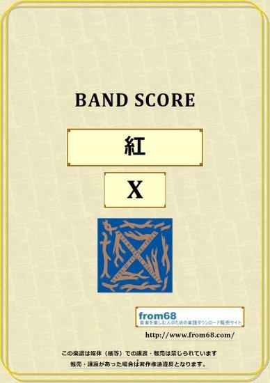 X (エックス) / 紅 バンド・スコア(TAB...