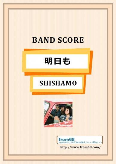 SHISHAMO(シシャモ) / 明日も バンド・...