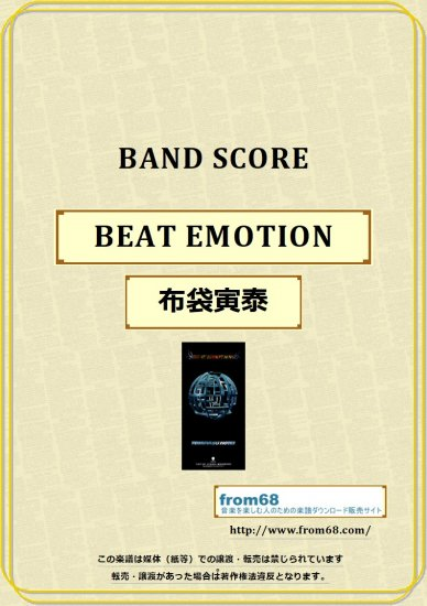 布袋寅泰 / BEAT EMOTION バンド・スコ...