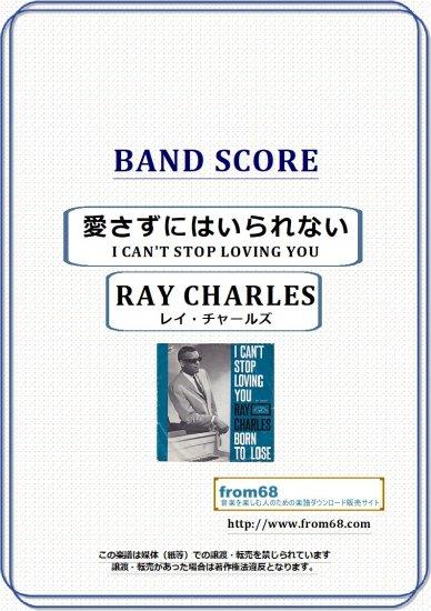 レイ・チャールズ(RAY CHARLES) / 愛さ...