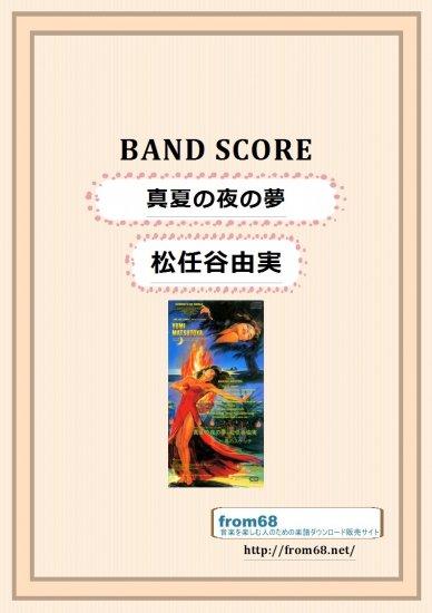 松任谷由実  「真夏の夜の夢」 バンド・スコア