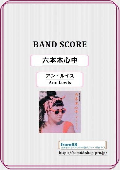 アン・ルイス(Ann Lewis)六本木心中バンド・スコア 楽譜