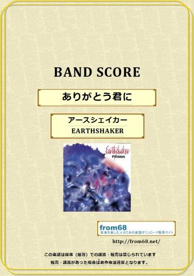 アースシェイカー (EARTHSHAKER) / ありがとう君に バンド・スコア (TAB譜)   【ダウンロード販売】