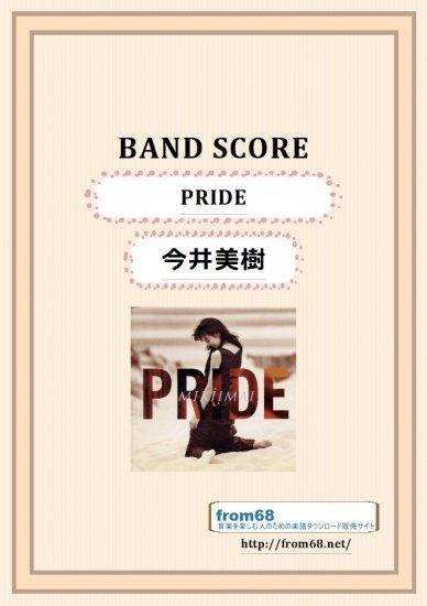 今井美樹  「PRIDE」  バンド・スコア