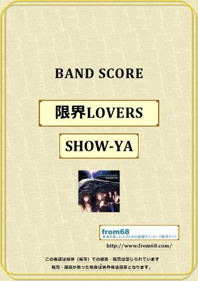 SHOW-YA(ショーヤ)  /  限界LOVERS バンド・スコア