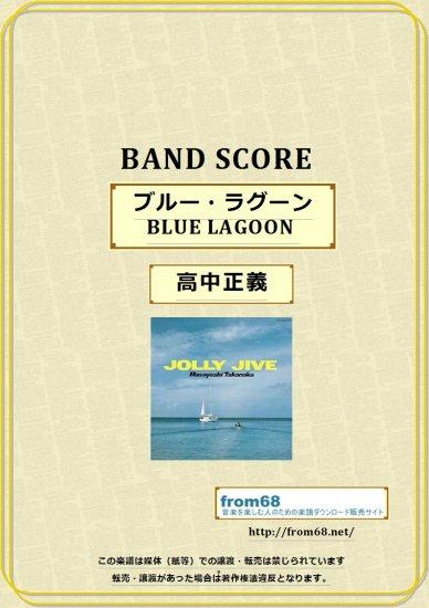 高中正義  ブルー・ラグーン(BLUE LAGOON)  バンド・スコア 楽譜