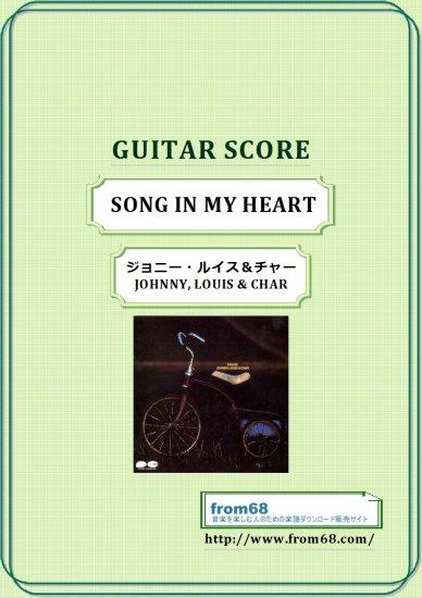 ジョニー・ルイス&チャー(JOHNNY, LOUIS & CHAR) / SONG IN MY HEART 【ダウンロード販売】