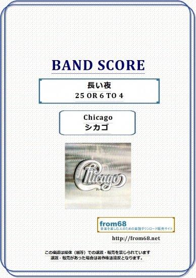 シカゴ (Chicago) /長い夜 (25 OR 6 TO 4) バンド・スコア(TAB譜)