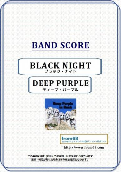 ディープ・パープル(DEEP PURPLE)  / ブラック・ナイト バンド・スコア
