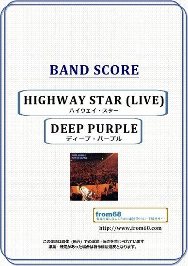 ディープ・パープル(DEEP PURPLE)  / ハイウェイ・スター(LIVE) バンド・スコア