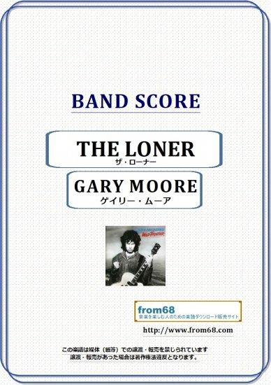 ゲイリー・ムーア (GARY MOORE)  ザ・ローナー(THE LONER)  バンド・スコア 楽譜