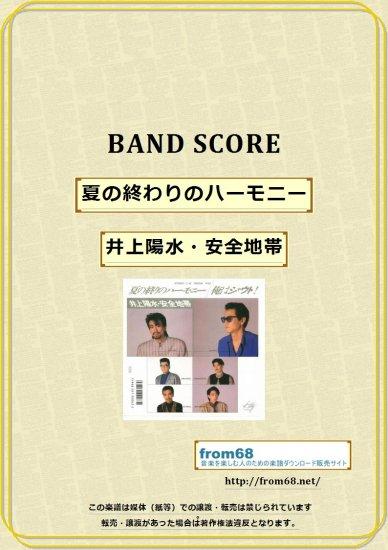 井上陽水・安全地帯  / 夏の終わりのハーモニー バンド・スコア